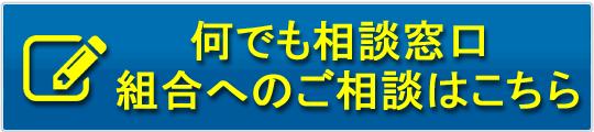 トヨタモビリティ東京労働組合へのご相談はこちらへ